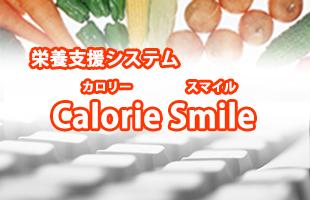 栄養支援システム  Calorie Smileのイメージ