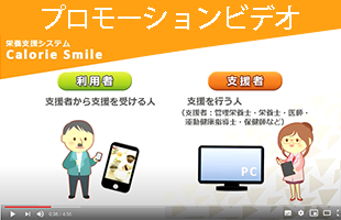 プロモーションビデオのイメージ